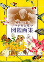 クマチカ先生の図鑑画集 [ 熊田千佳慕 ]