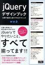 jQueryデザインブック 仕事で絶対に使うプロのテクニック [ MdN編集部 ]