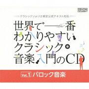 クラシックソムリエ検定公式テキスト対応::世界で一番わかりやすいクラシック音楽入門のCD Vol.1 バロック音楽