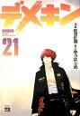 デメキン(21) (ヤングチャンピオンコミックス)