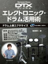 Electronic Drums DTXdrums エレクトロニック・ドラム活用術 〜ドラム上達エクササイズ〜