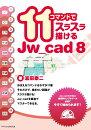 11���ޥ�ɤǥ��饹��������Jw��cad��8