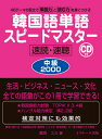 韓国語単語スピードマスター 中級2000 [ 鶴見ユミ ]