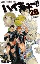 ハイキュー!! 28 (ジャンプコミックス) [ 古舘 春一 ]