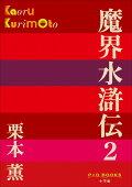 魔界水滸伝 2