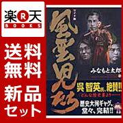 風雲児たち ワイド版 1-20巻セット