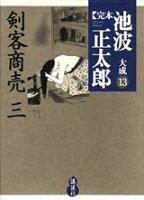 完本池波正太郎大成(第13巻)