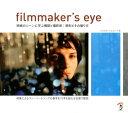 filmmaker's eye [ グスタボ・メルカード ]