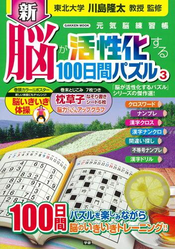 新 脳が活性化する100日間パズル3 (学研ムック) [ 川島隆太 ]