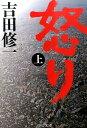 怒り(上) (中公文庫) [ 吉田修一 ]