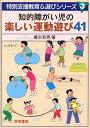 知的障がい児の楽しい運動遊び41 (特別支援教育&遊びシリーズ) [ 橋本和秀 ]