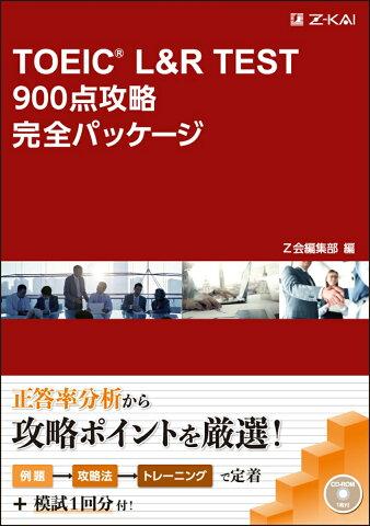 TOEIC(R) L&R TEST 900点攻略 完全パッケージ (TOEIC L&R TEST攻略 完全パッケージ)