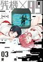 残機×99 3 (バンチコミックス) [ 愛南 ぜろ ]