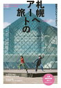 完全コンプリートガイド 札幌へアートの旅 札幌国際芸術祭2017公式ガイドブック [ コロカル編集部