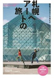 完全コンプリートガイド 札幌へアートの旅 札幌国際芸術祭2017公式ガイドブック [ コロカル編集部 ]