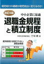退職金規程と積立制度改訂4版 [ 三宅直 ]