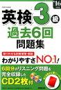 英検3級過去6回問題集('16年度版) [ 成美堂出版株式会社 ]