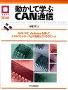 動かして学ぶCAN通信 AVR,PIC,Arduinoを使ったCANコント (マイコン活用シリーズ) [ 中尾司 ]