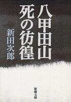 八甲田山死の彷徨改版