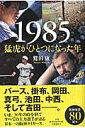 1985猛虎がひとつになった年 (Number PLUS) [ 鷲田康 ]