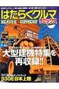 はたらくクルマ(リミックス) HEAVY EQUIPMENT はたらくクルマvol.1〜3の巻頭を飾った大型建設機特集を再 (NEKO MOOK)
