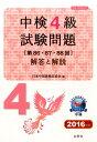 中検4級試験問題「第86・87・88回」解答と解説(2016年版) [ 日本中国語検定協会 ]