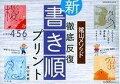 陰山メソッド徹底反復『新・書き順プリント』(小学校4・5・6年)
