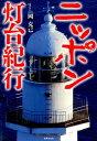ニッポン灯台紀行 [ 岡克己 ]