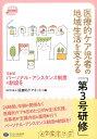 医療的ケア児者の地域生活を支える「第3号研修」 日本型パーソナル・アシスタンス制度の創設を [ 医療