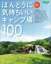 ほんとうに気持ちいいキャンプ場100(2016/2017年版) [ Be-pal編集部 ]