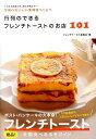 行列のできるフレンチトーストのお店101 全国のおいしい情報食べくらべ [ 世界文化社 ]