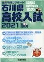 石川県高校入試(2021年春受験用) 過去問・解説集の決定版