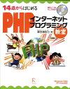 14歳からはじめるPHPインターネットプログラミング教室 Windows 2000/XP/Vista対応 [ 掌田津耶乃 ]