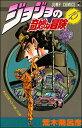 ジョジョの奇妙な冒険(15) (ジャンプコミックス) [ 荒...