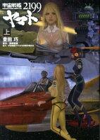 宇宙戦艦ヤマト2199(上)