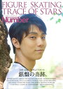 Number PLUS(ナンバープラス) 2015-2016フィギュアスケート 銀盤の奇跡。 (Sports graphic Number plus) (Sports graphic Number plus)