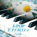 J-POP ピアノメロディ [ (V.A.) ]