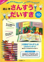 さんすうだいすき(全10巻セット)
