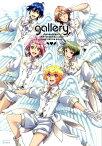 美男高校地球防衛部LOVE!GALLERY! (ぽにきゃんBOOKS)