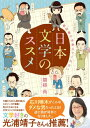 教科書では教えてくれない日本文学のススメ (楽しく学べる学研コミックエッセイ) [ 関根尚 ]