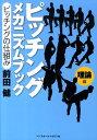 ピッチングメカニズムブック(理論編) [ 前田健 ]