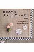 はじめてのタティングレース (レディブティックシリーズ) [ sumie ]...:book:14526642