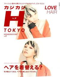 カジカジH TOKYO(VOL.2) CAZICAZI HAIR TOKYO STYLE ファッション誌から飛びだしたヘアカタログって、こういうこと! (CARTOP MOOK)