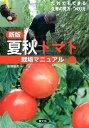 夏秋トマト栽培マニュアル新版 [ 後藤敏美 ]