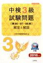 中検3級試験問題「第86・87・88回」解答と解説(2016年版) [ 日本中国語検定協会 ]