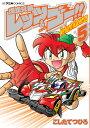 爆走兄弟レッツ&ゴー!! Return Racers!!(5) (コロコロコミックス) [ こした てつひろ ]