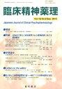 臨床精神薬理(18-9) 特集:DSM-5で新たに病名採用された精神疾患に対する薬物療
