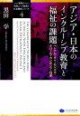 アジア・日本のインクルーシブ教育と福祉の課題 ベト