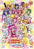 映画プリキュアオールスターズDX3 未来にとどけ!世界をつなぐ☆虹色の花 【特装版】