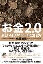 お金2.0 新しい経済のルールと生き方 佐藤航陽